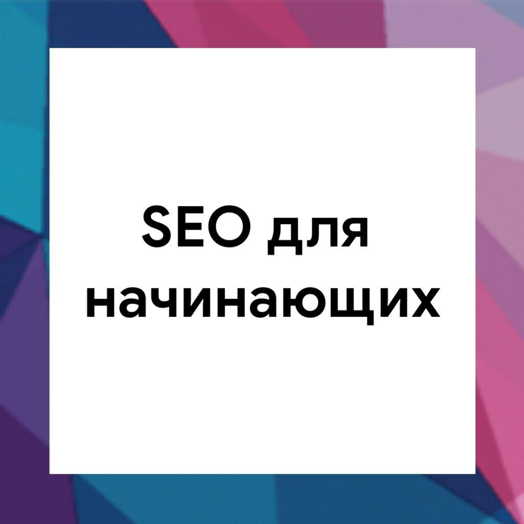seo-for-beginners